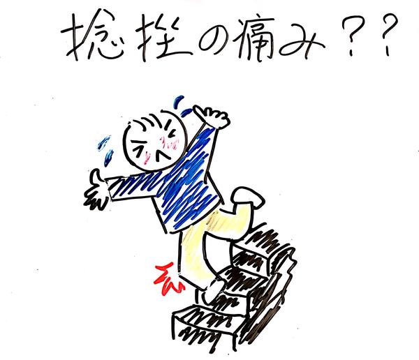 膝関節捻挫